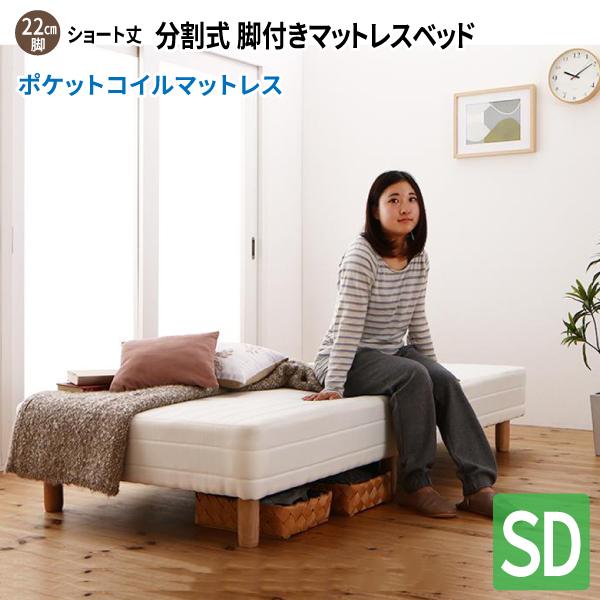 ショート丈分割式 脚付きマットレスベッド セミダブル [ポケットコイルマットレス/脚22cm/寝具無しベッドのみ] セミダブルベッド ショート丈ベッド 180 分割型マットレス 子供用ベッド 小さい 省スペース コンパクトベッド