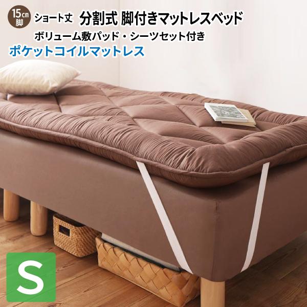 ショート丈分割式 脚付きマットレスベッド シングル [ポケットコイルマットレス/脚15cm/ボリューム敷パッド・シーツセット付き] シングルベッド ショート丈ベッド 180 分割型マットレス 子供用ベッド 小さい 省スペース コンパクトベッド