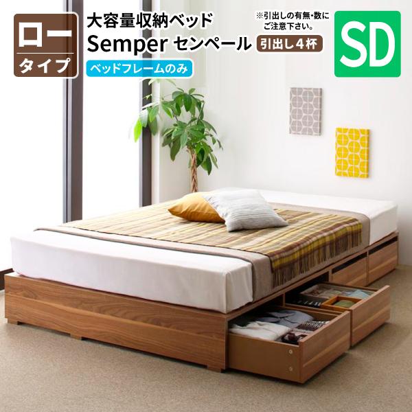 収納ベッド セミダブル [ロータイプ ベッドフレームのみ 引出し4杯 セミダブル 布団が敷ける Semper センペール] ヘッドレスベッド 収納付きベッド ベッド下に収納ケース