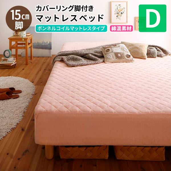 脚付きマットレス ダブル [ボンネルコイルマットレスタイプ ダブルベッド 15cm 綿混素材 素材・色が選べるカバーリング脚付きマットレスベッド] ローベッド マットレスベッド 足つき