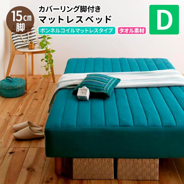 脚付きマットレス ダブル [ボンネルコイルマットレスタイプ ダブルベッド 15cm タオル素材 素材・色が選べるカバーリング脚付きマットレスベッド] ローベッド マットレスベッド 足つき