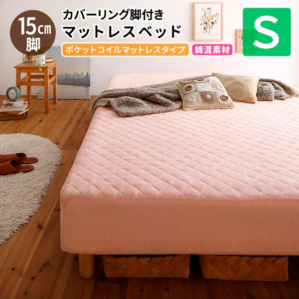 脚付きマットレス シングル [ポケットコイルマットレスタイプ シングルベッド 15cm 綿混素材 素材・色が選べるカバーリング脚付きマットレスベッド] ローベッド マットレスベッド 足つき