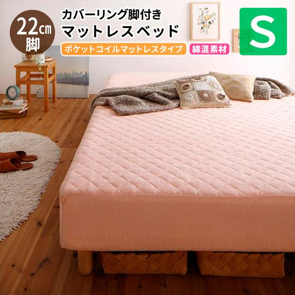 脚付きマットレス シングル [ポケットコイルマットレスタイプ シングルベッド 22cm 綿混素材 素材・色が選べるカバーリング脚付きマットレスベッド] ローベッド マットレスベッド 足つき