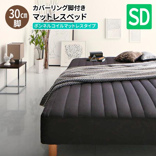 【再入荷!】 脚付きマットレス セミダブル ローベッド [ボンネルコイルマットレスタイプ セミダブルベッド 30cm 30cm モダンカバーリング脚付きマットレスベッド] ローベッド セミダブル マットレスベッド 足つき, Japan Net Golf:b5431a26 --- canoncity.azurewebsites.net