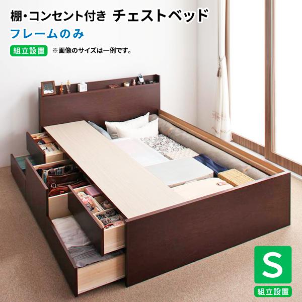 【送料無料】 【組立設置付き】 チェストベッド 棚付き コンセント付き Steady ステディ フレームのみ シングル 日本製 大容量収納引出し付 シングルベッド