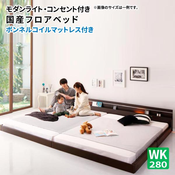 送料無料 フロアベッド ワイドK280 Joint Wide ジョイントワイド ボンネルコイルマットレス付き ローベッド 日本製 ダークブラウン ホワイト ワイドキングサイズ マット付き 親子ベッド 連結ベッド 040104732