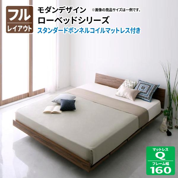 【送料無料】 ローベッド すのこベッド Masterpiece マスターピース フルレイアウト フレーム幅160 マットレス:クイーン(Q×1)サイズ スタンダードボンネルコイルマットレス付き