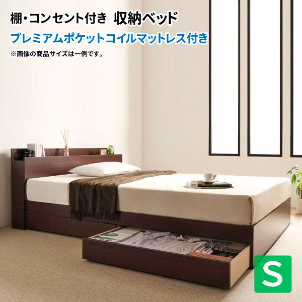 収納ベッド シングル 棚付き コンセント付き virzell ヴィーゼル プレミアムポケットコイルマットレス付き 引出し収納付きベッド シングルベッド マットレス付き マット付き