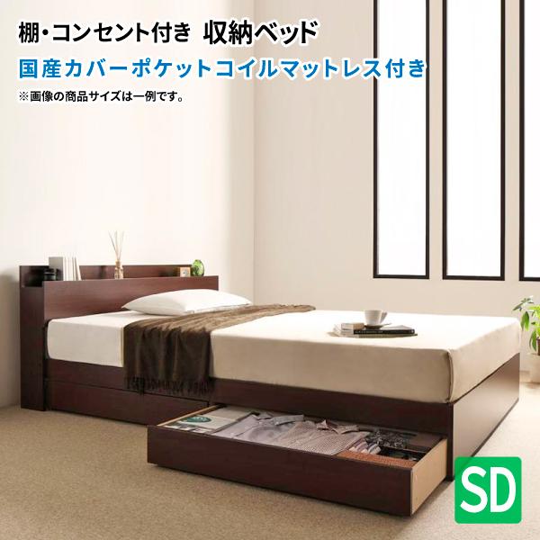 収納ベッド セミダブル 棚付き コンセント付き virzell ヴィーゼル 国産カバーポケットコイルマットレス付き 引出し収納付きベッド セミダブルベッド マットレス付き マット付き