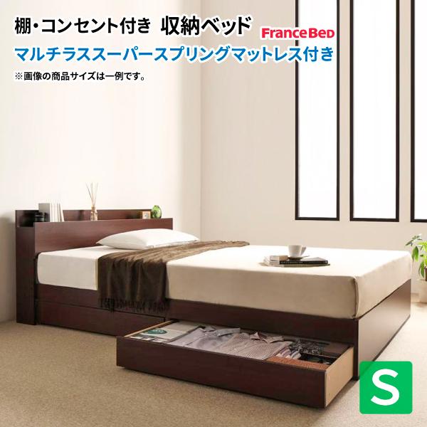 収納ベッド シングル 棚付き コンセント付き virzell ヴィーゼル マルチラススーパースプリングマットレス付き 引出し収納付きベッド シングルベッド マットレス付き マット付き