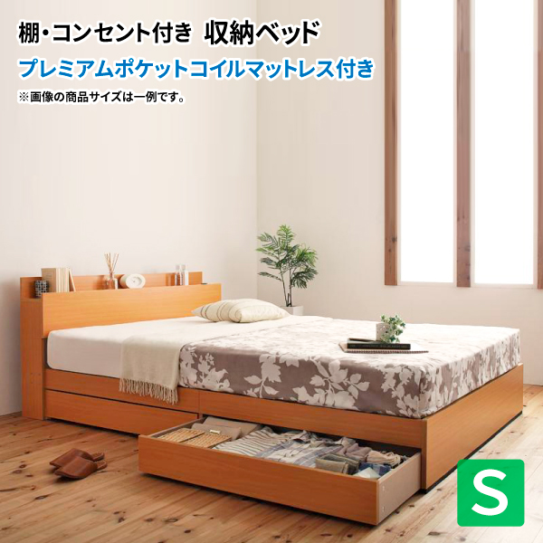 収納ベッド シングル 棚付き コンセント付き Kercus ケークス プレミアムポケットコイルマットレス付き 引出し収納付きベッド シングルベッド マットレス付き マット付き