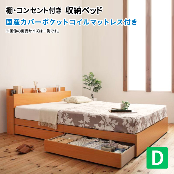 収納ベッド ダブル 棚付き コンセント付き Kercus ケークス 国産カバーポケットコイルマットレス付き 引出し収納付きベッド ダブルベッド マットレス付き マット付き