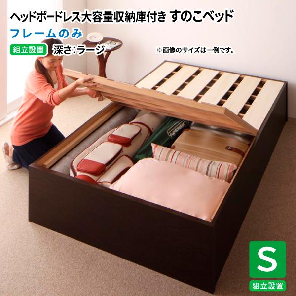 【送料無料】【組立設置付】 すのこベッド シングル 収納庫式ベッド HBレス O・S・V オーエスブイ ベッドフレームのみ シングル 深さラージ 収納ベッド 省スペース 収納庫ベッド シングルベッド