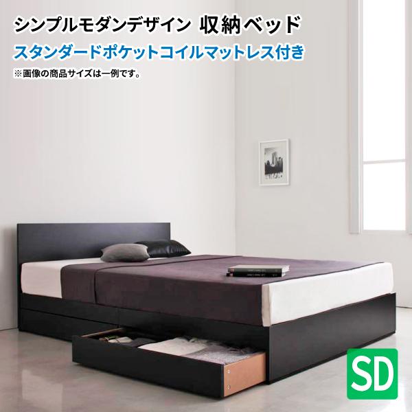 収納ベッド セミダブル フラットヘッドボード ZWART ゼワート スタンダードスタンダードポケットコイルマットレス付き コンパクトベッド 引出し収納 セミダブルベッド マットレス付き マット付き 収納付きベッド