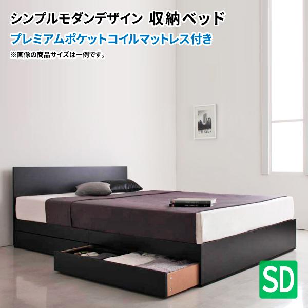 収納ベッド セミダブル フラットヘッドボード ZWART ゼワート プレミアムポケットコイルマットレス付き コンパクトベッド 引出し収納 セミダブルベッド マットレス付き マット付き 収納付きベッド