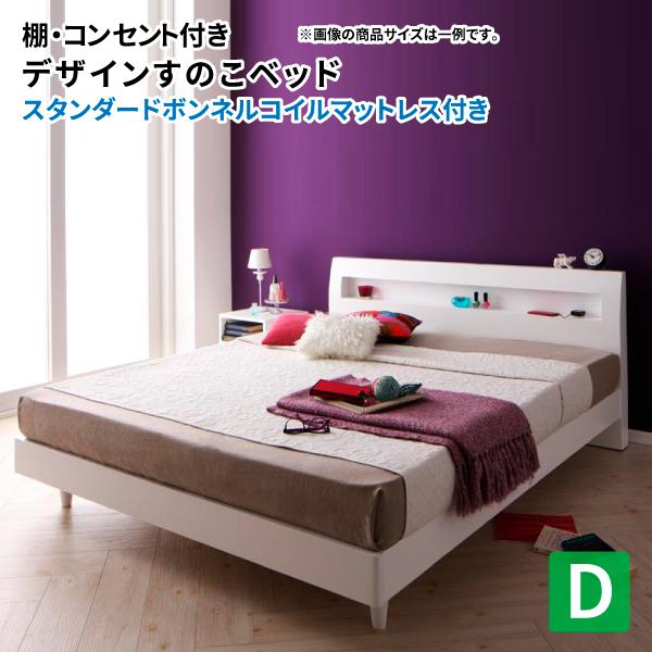 すのこベッド ダブル 棚付き コンセント付き Quartz クォーツ スタンダードボンネルコイルマットレス付き デザインベッド オシャレ マットレスセット ダブルベッド マット付き