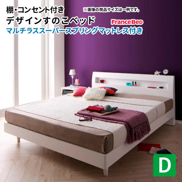 すのこベッド ダブル 棚付き コンセント付き Quartz クォーツ マルチラススーパースプリングマットレス付き デザインベッド オシャレ マットレスセット ダブルベッド マット付き