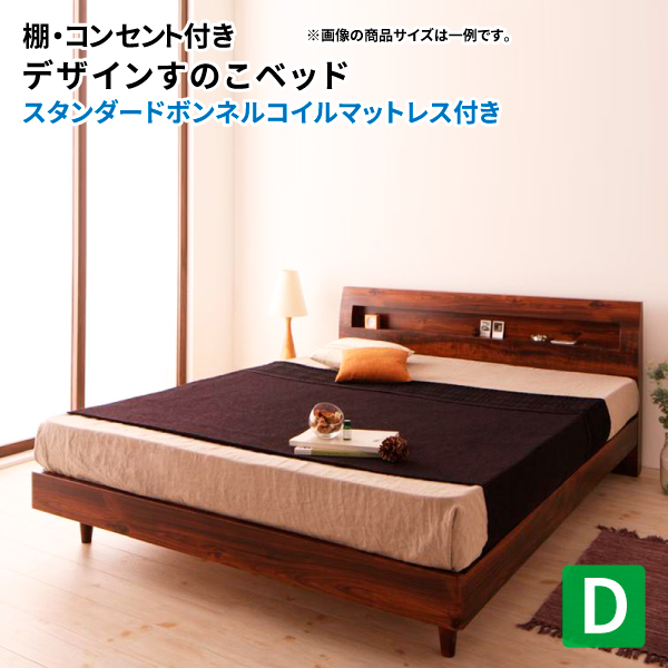 すのこベッド ダブル 棚付き コンセント付き Kleinod クライノート スタンダードボンネルコイルマットレス付き デザインベッド オシャレ マットレスセット ダブルベッド マット付き