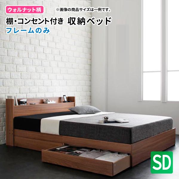 収納ベッド セミダブル ウォールナット 引出し収納 Espelho エスペリオ フレームのみ 引き出し収納付きベッド 棚付き コンセント付き セミダブルベッド