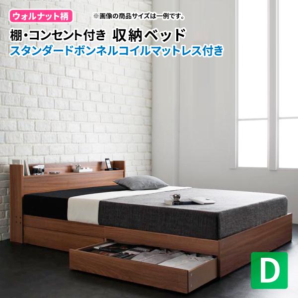 収納ベッド ダブル ウォールナット 引出し収納 Espelho エスペリオ スタンダードボンネルコイルマットレス付き 引き出し収納付きベッド 棚付き コンセント付き ダブルベッド マットレス付き マット付き