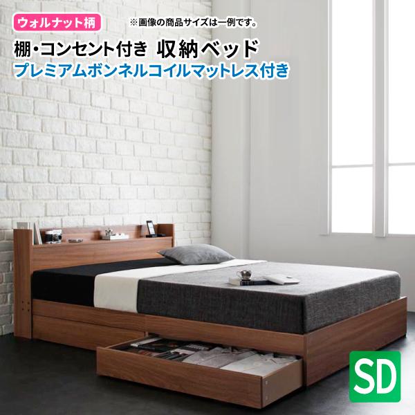 収納ベッド セミダブル ウォールナット 引出し収納 Espelho エスペリオ プレミアムボンネルコイルマットレス付き 引き出し収納付きベッド 棚付き コンセント付き セミダブルベッド マットレス付き マット付き