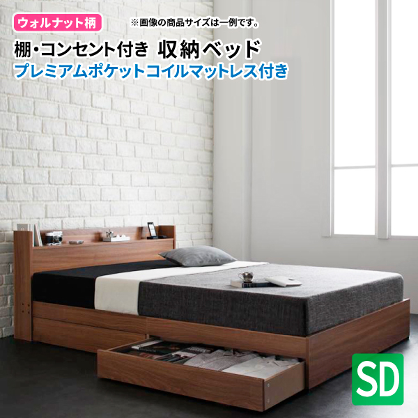 収納ベッド セミダブル ウォールナット 引出し収納 Espelho エスペリオ プレミアムポケットコイルマットレス付き 引き出し収納付きベッド 棚付き コンセント付き セミダブルベッド マットレス付き マット付き