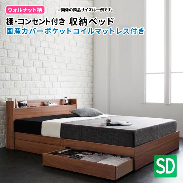 収納ベッド セミダブル ウォールナット 引出し収納 Espelho エスペリオ 国産カバーポケットコイルマットレス付き 引き出し収納付きベッド 棚付き コンセント付き セミダブルベッド マットレス付き マット付き