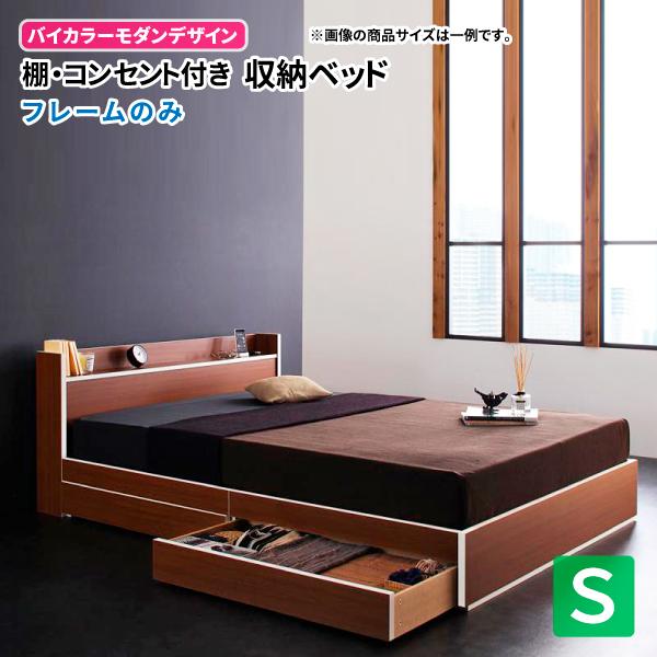 バイカラー収納ベッド シングル 引出し収納 D-star ディースター フレームのみ 引き出し収納付きベッド 棚付き コンセント付き シングルベッド