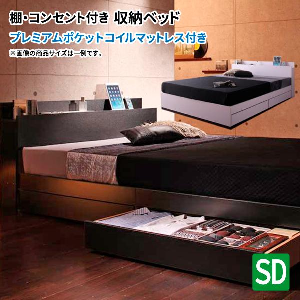 バイカラー収納ベッド セミダブル 引出し収納 Gute グーテ プレミアムポケットコイルマットレス付き 引き出し収納付きベッド 棚付き コンセント付き セミダブルベッド マットレス付き マット付き