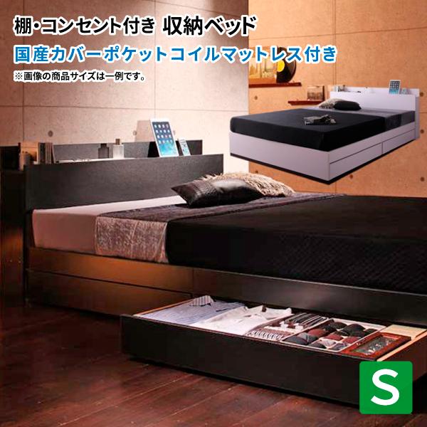 バイカラー収納ベッド シングル 引出し収納 Gute グーテ 国産カバーポケットコイルマットレス付き 引き出し収納付きベッド 棚付き コンセント付き シングルベッド マットレス付き マット付き