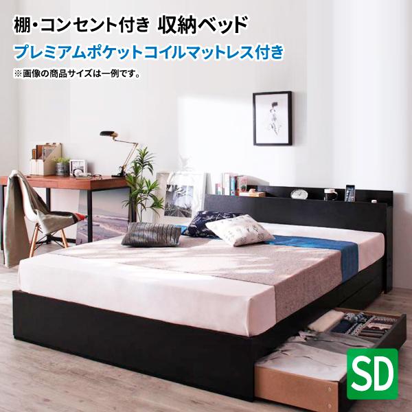 収納ベッド セミダブル 引き出し収納 Bscudo ビスクード プレミアムポケットコイルマットレス付き 引出し収納 棚付き コンセント付き セミダブルベッド マットレス付き マット付き 収納付きベッド