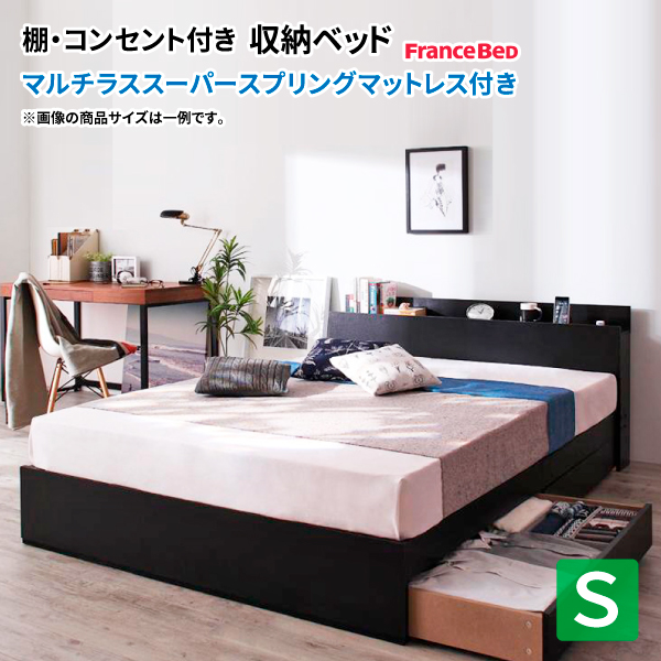 収納ベッド シングル 引き出し収納 Bscudo ビスクード マルチラススーパースプリングマットレス付き 引出し収納 棚付き コンセント付き シングルベッド マットレス付き マット付き 収納付きベッド