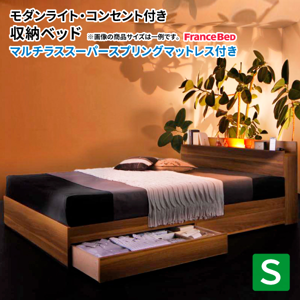 【送料無料】 収納ベッド シングル ウォールナット Crest fort クレストフォート マルチラススーパースプリングマットレス付き 引出し収納 引き出し収納 シングルベッド マットレス付き マット付き 収納付きベッド