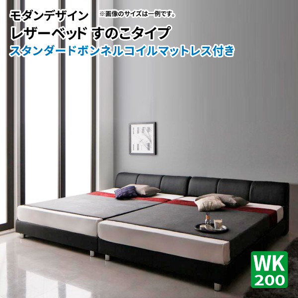 送料無料 大型 レザーベッド ワイドK200 ローベッド WILHELM ヴィルヘルム スタンダードボンネルコイルマットレス付き すのこタイプ レザーフレーム 大型サイズ ワイドキングサイズ マット付き 親子ベッド 連結ベッド 040116128
