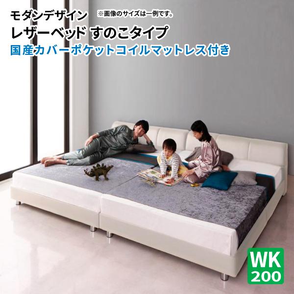 送料無料 大型 レザーベッド ワイドK200 ローベッド WILHELM ヴィルヘルム 国産カバーポケットコイルマットレス付き すのこタイプ レザーフレーム 大型サイズ ワイドキングサイズ マット付き 親子ベッド 連結ベッド 040116156