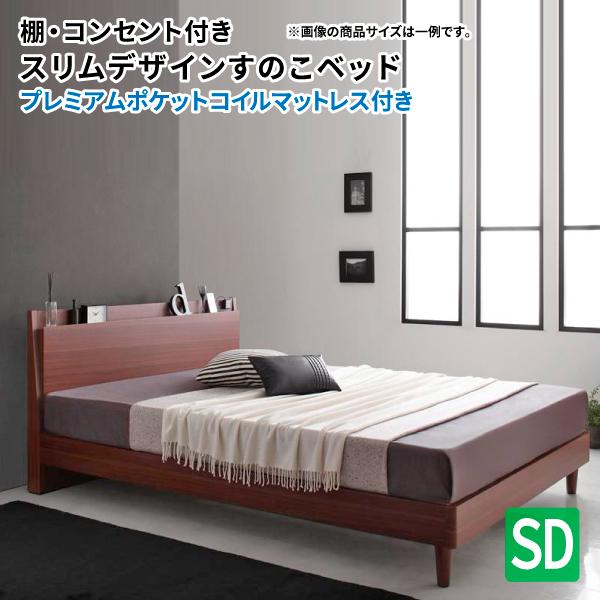 すのこベッド セミダブル スリムヘッドボード スリムアンドシャープ プレミアムポケットコイルマットレス付き 木製ベッド ウォールナット マットレスセット セミダブルベッド マット付き