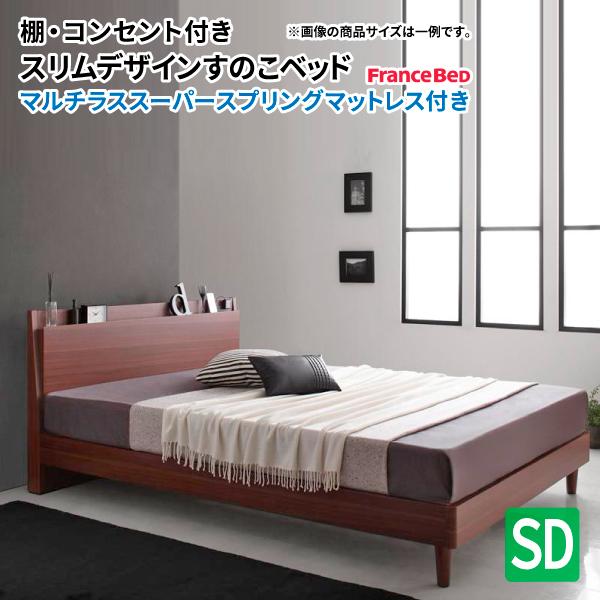 すのこベッド セミダブル スリムヘッドボード スリムアンドシャープ マルチラススーパースプリングマットレス付き 木製ベッド ウォールナット マットレスセット セミダブルベッド マット付き