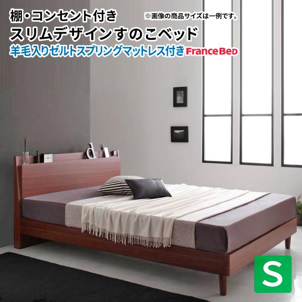 すのこベッド シングル スリムヘッドボード スリムアンドシャープ 羊毛入りゼルトスプリングマットレス付き 木製ベッド ウォールナット マットレスセット シングルベッド マット付き