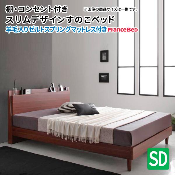 すのこベッド セミダブル スリムヘッドボード スリムアンドシャープ 羊毛入りゼルトスプリングマットレス付き 木製ベッド ウォールナット マットレスセット セミダブルベッド マット付き