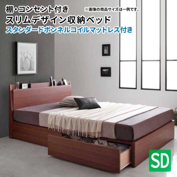 収納ベッド セミダブル 引出し収納 コンパクトヘッド Scharf シャルフ スタンダードボンネルコイルマットレス付き 引き出し収納 棚付き コンセント付き セミダブルベッド マットレス付き マット付き 収納付きベッド