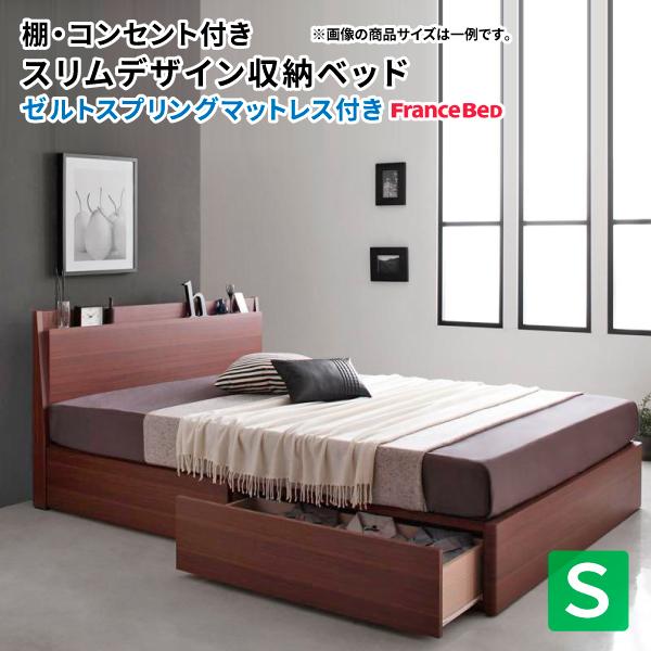収納ベッド シングル 引出し収納 コンパクトヘッド Scharf シャルフ ゼルトスプリングマットレス付き 引き出し収納 棚付き コンセント付き シングルベッド マットレス付き マット付き 収納付きベッド