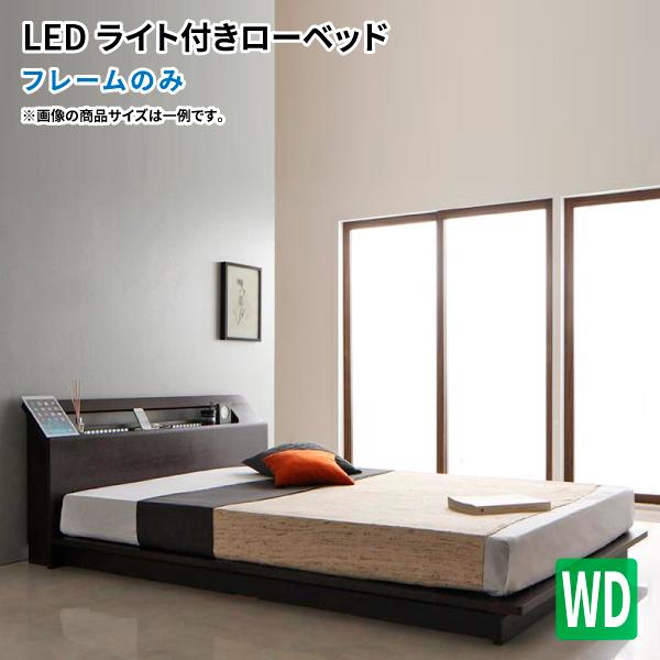 フロアベッド ローベッド ワイドダブル [ベッドフレームのみ ワイドダブル] LEDライト付きローベッド Yugusta ユーガスタ ロータイプ 照明付き ワイドダブルベッド