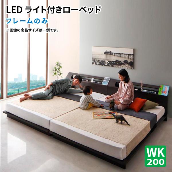 フロアベッド ローベッド ワイドK200 [ベッドフレームのみ ワイドK200] LEDライト付きローベッド Yugusta ユーガスタ ロータイプ 照明付き ワイドキングサイズ