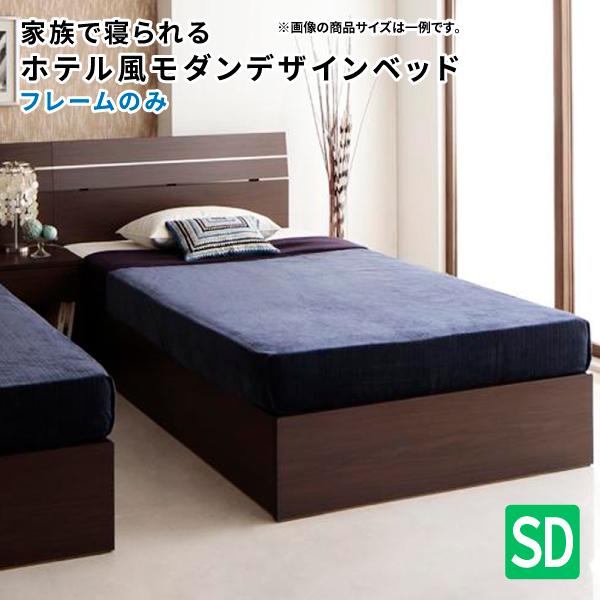 送料無料 ホテル風モダンデザイン 収納付きベッド セミダブル Confianza コンフィアンサ フレームのみ ベッド下収納 大容量収納 セミダブルベッド 040117106