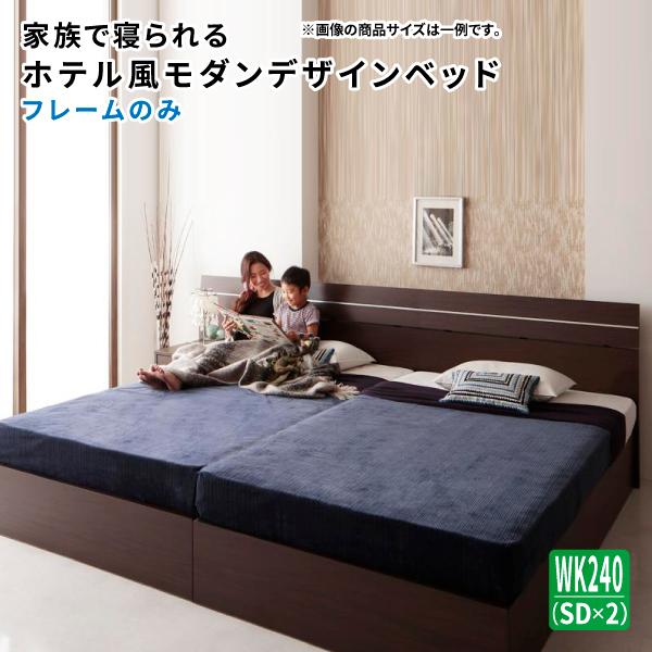 送料無料 ホテル風モダンデザイン 収納付きベッド ワイドK240(SD×2) Confianza コンフィアンサ フレームのみ ワイド240Aタイプ ベッド下収納 大容量収納 040117110