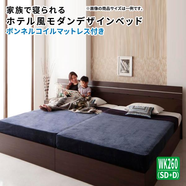送料無料 ホテル風モダンデザイン 収納付きベッド ワイドK260(SD+D) コンフィアンサ ボンネルコイルマットレス付き ワイド260 ベッド下収納 大容量収納 マット付き 親子ベッド 連結ベッド 040117121
