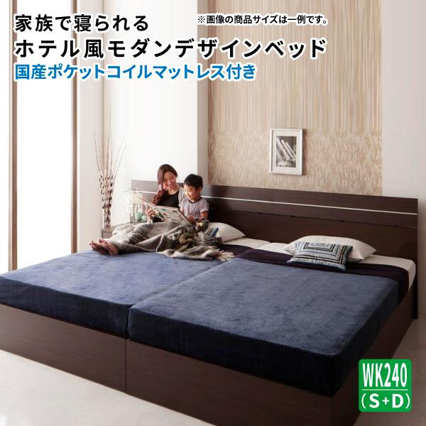送料無料 ホテル風モダンデザイン 収納付きベッド ワイドK240(S+D) コンフィアンサ 日本製ポケットコイルマットレス付き ワイド240Bタイプ ベッド下収納 大容量収納 マット付き 040117147