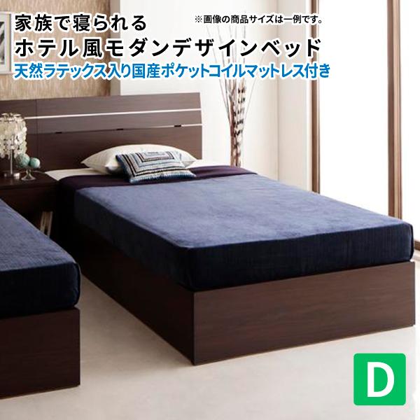 送料無料 ホテル風モダンデザイン 収納付きベッド ダブル コンフィアンサ 天然ラテックス入日本製ポケットコイルマットレス ベッド下収納 大容量収納 ダブルベッド マット付き 040117152