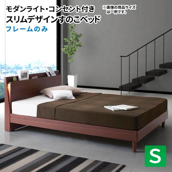 すのこベッド シングル 棚付き 照明付き Reizvoll ライツフォル フレームのみ コンセント付き シングルベッド