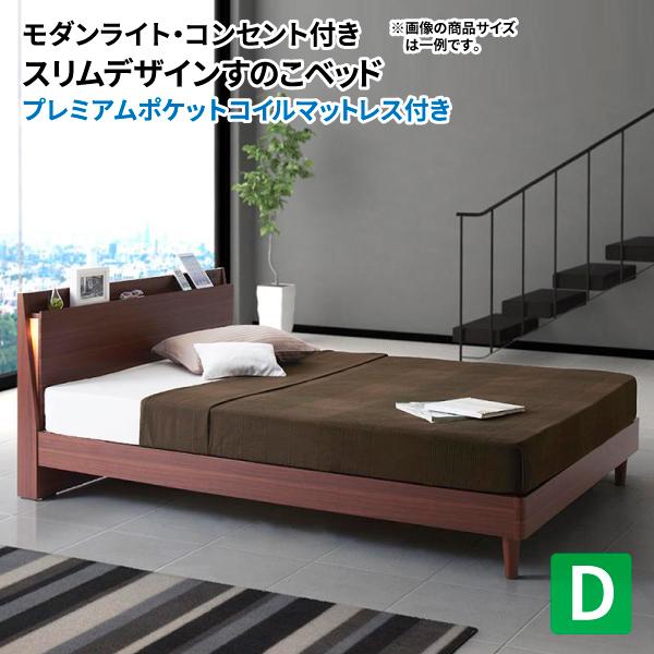 すのこベッド ダブル 棚付き 照明付き Reizvoll ライツフォル プレミアムポケットコイルマットレス付き コンセント付き ダブルベッド マット付き